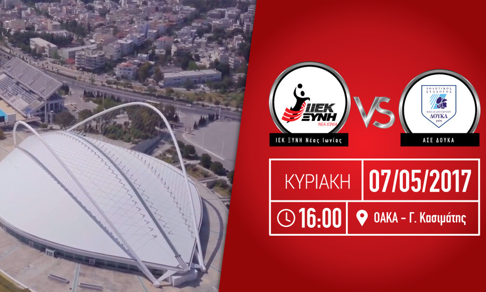 Στον τελικό του πρωταθλήματος Ελλάδος στο Handball με πλεονέκτημα έδρας ο ΙΕΚ ΞΥΝΗ N.I.