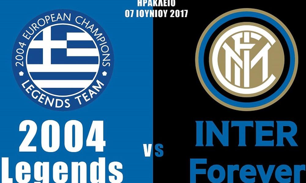 Την Τετάρτη η «μάχη» της Εθνικής 2004 με την «Inter for ever»
