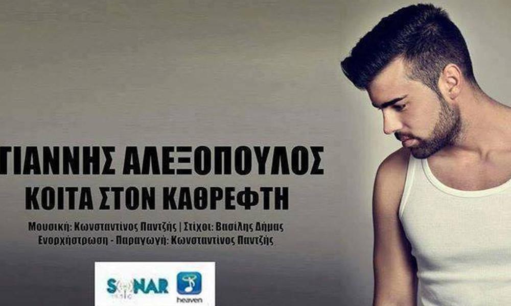 «Κοίτα στον καθρέφτη»: Ο Γιάννης Αλεξόπουλος ερμηνεύει το hit του καλοκαιριού