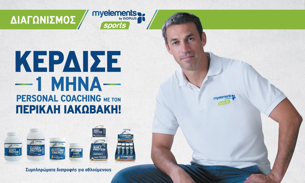 Διαγωνισμός myelements sports: Κέρδισε 1 μήνα Personal Coaching με τον Περικλή Ιακωβάκη!