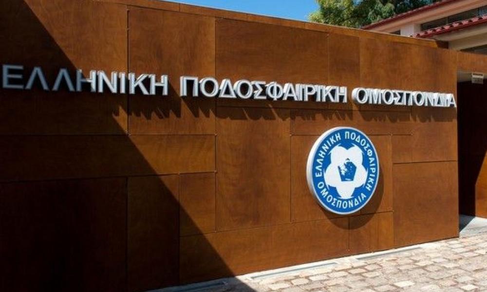 Επίσημο: Στις 18 Αυγούστου οι εκλογές της ΕΠΟ