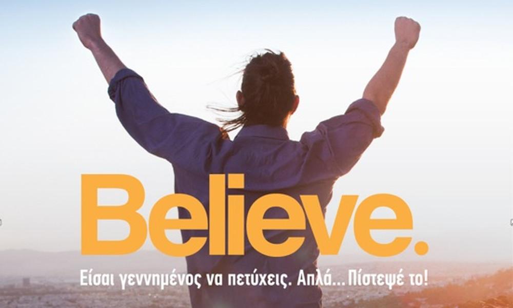 Αυτόν τον Σεπτέμβρη Πίστεψε στον εαυτό σου και Κάνε την ΑΛΦΑ επιλογή για το μέλλον σου