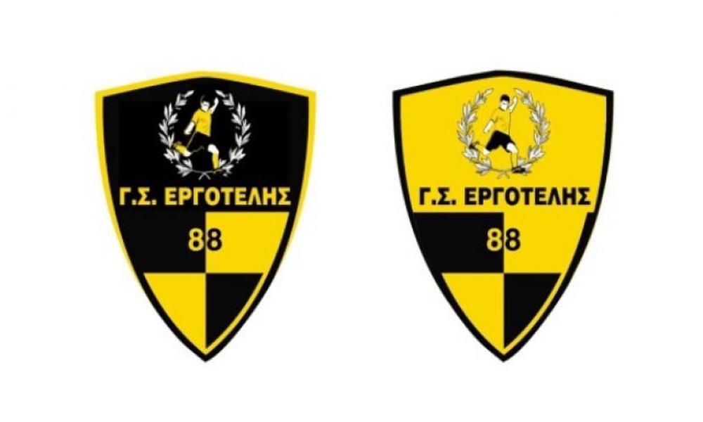 Εργοτέλης: Το νέο σήμα, ο αριθμός 88 και οι… ναζιστές! (photo)