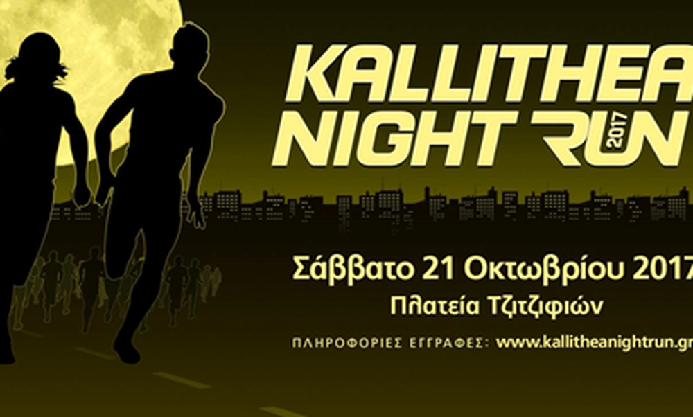 2ο Κallithea Night Run
