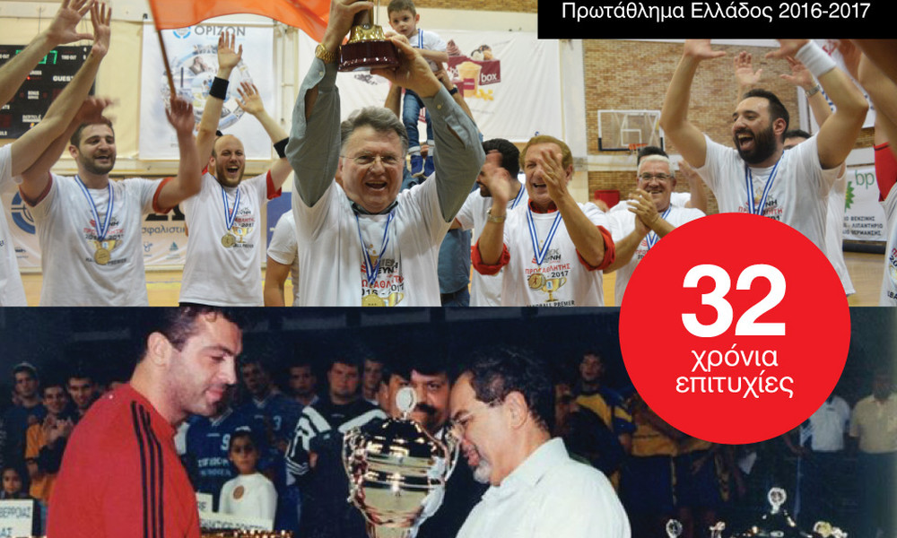 32 χρόνια Όμιλος ΞΥΝΗ στο Handball!