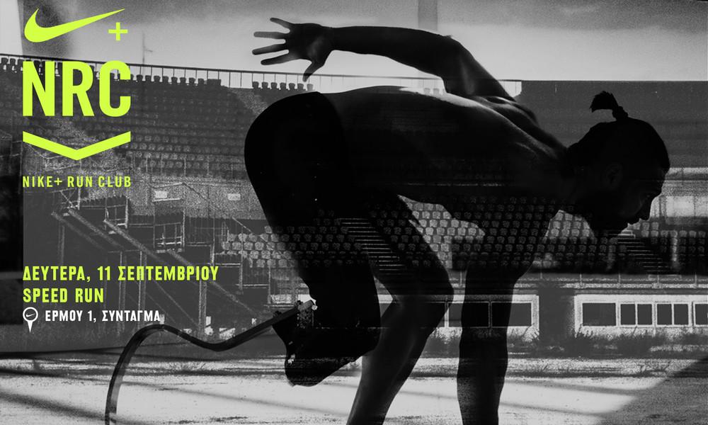 To Nike+ Run Club επιστρέφει και σε προκαλεί να κάνεις την υπέρβαση!