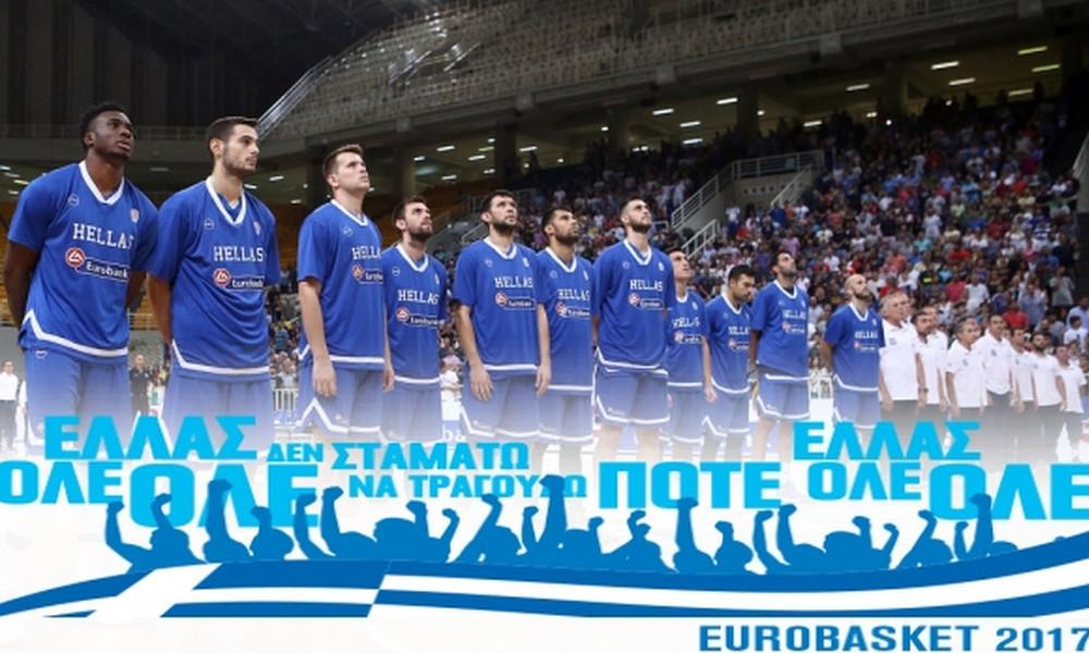 Ευρωμπάσκετ 2017: Τώρα είναι η ώρα στήριξης της Ελλάδας!