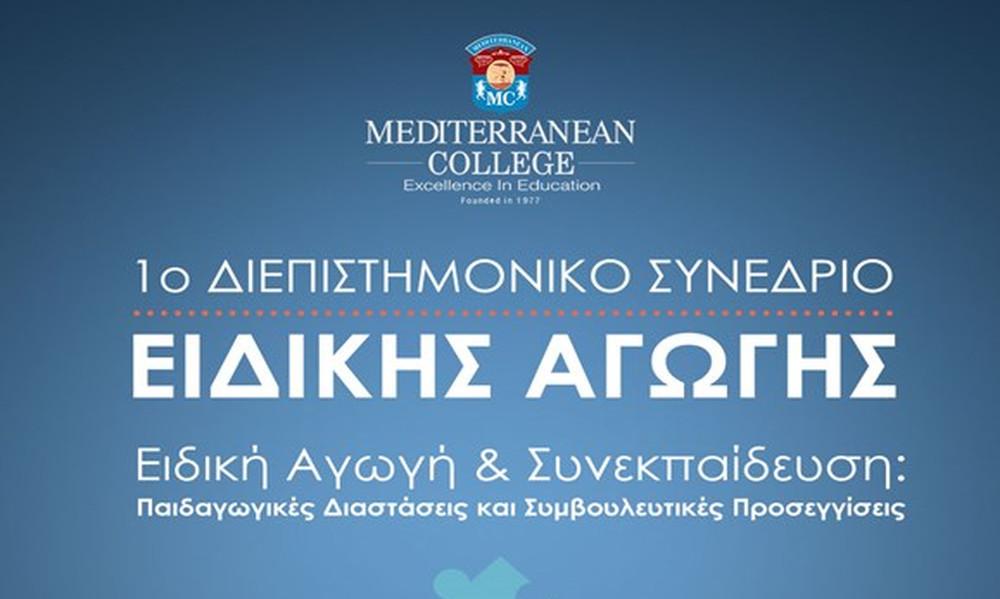 1ο Διεπιστημονικό συνέδριο ειδικής αγωγής