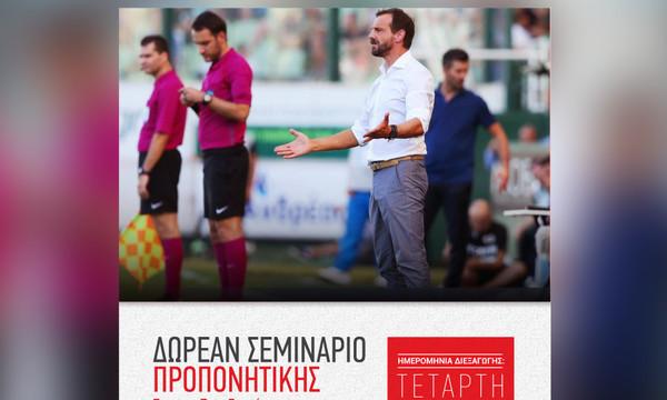 Με τον γνωστό προπονητή Άκη Μάντζιο ξεκινούν τα δωρεάν σεμινάρια για τους σπουδαστές του ΙΕΚ ΑΛΦΑ