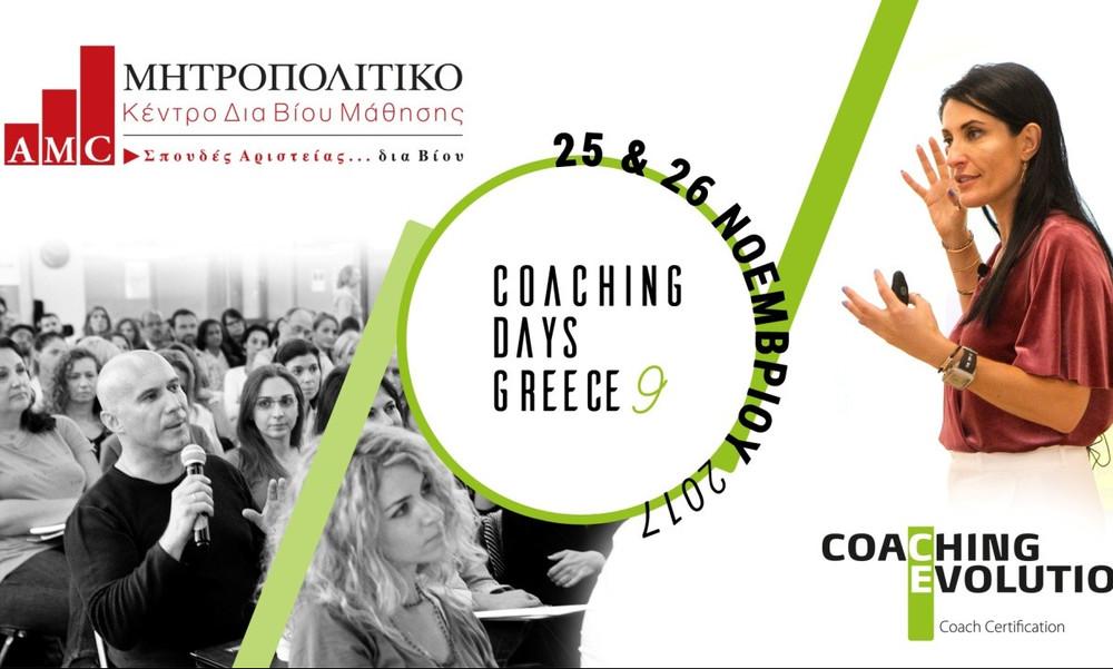 Coaching Days με την Pamela Caravas στο ΜΗΤΡΟΠΟΛΙΤΙΚΟ Κέντρο δια Βίου Μάθησης