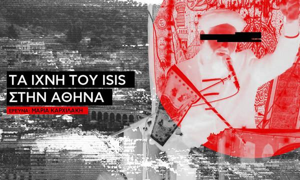 Τα ίχνη του ISIS στην Αθήνα (video)