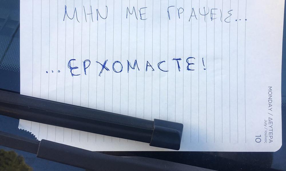 Τι σημείωμα θα άφηναν στο αμάξι τους οι οπαδοί 7 Ελληνικών ομάδων;