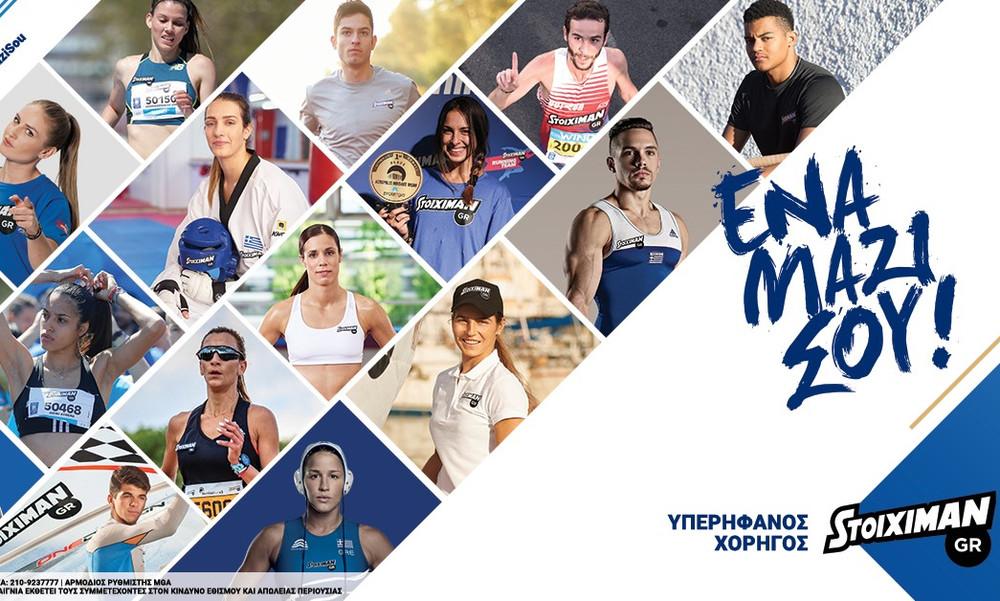 Η Stoiximan στο πλευρό των Ελλήνων αθλητών στην προετοιμασία για τους Ολυμπιακούς Αγώνες του 2020