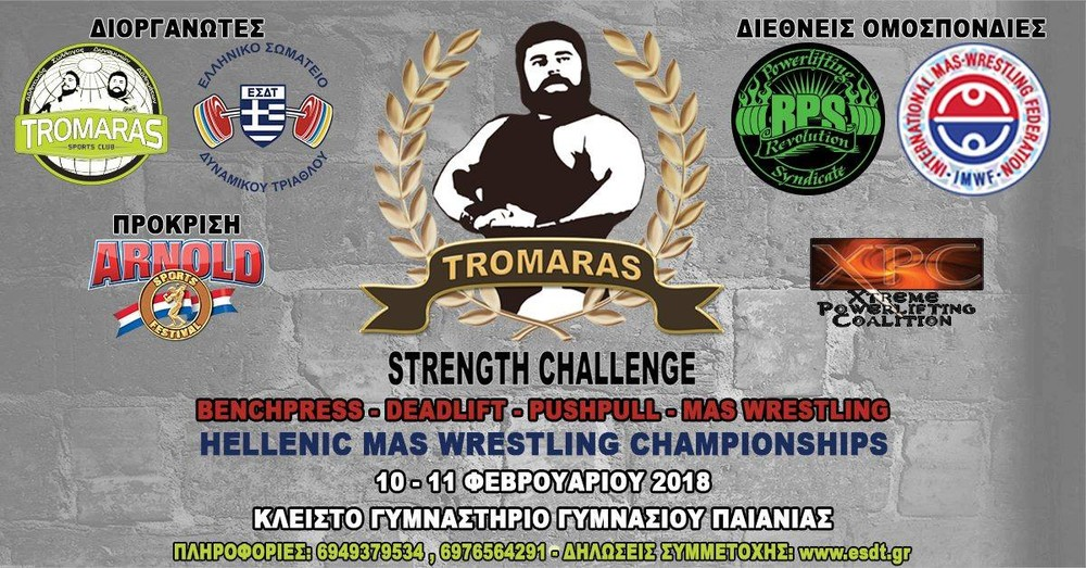 Έρχεται το Tromaras Strength Challenge! (photos+videos)