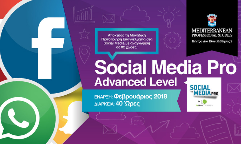 Social Media Pro - Advanced Level: 1ος κύκλος