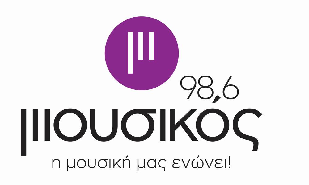 Μουσικός 98,6: Εκεί που η μουσική μάς ενώνει!