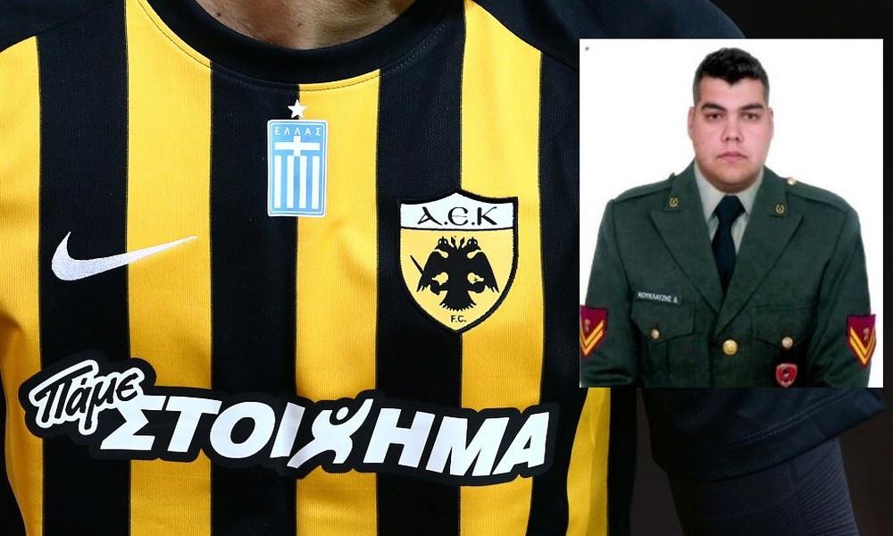 ΑΕΚ: Στέλνει φανέλα στον κρατούμενο αξιωματικό της Ανδριανούπολης!