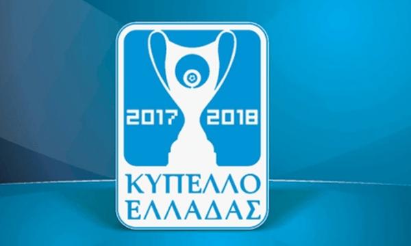 Πότε θα γίνουν οι επαναληπτικοί ημιτελικοί του Κυπέλλου Ελλάδας