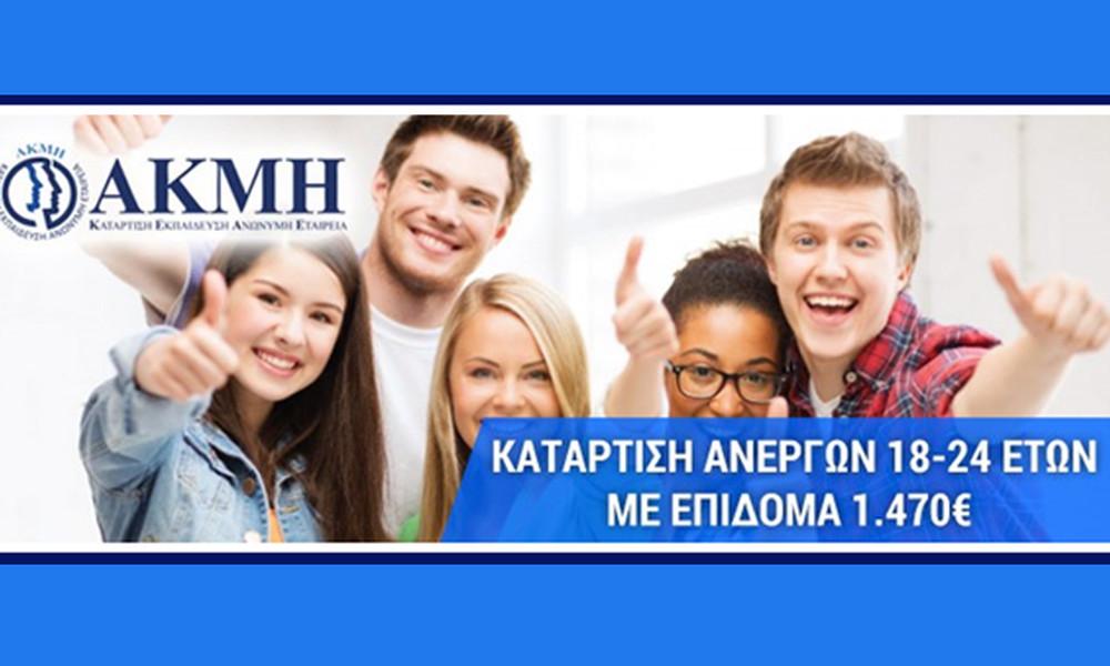 Πρόγραμμα επιδότησης ανέργων 18-24 με 1.470 €