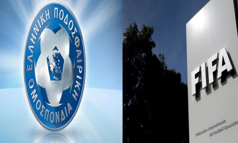 Αυτά ζητά η FIFA από την ΕΠΟ - Οι 6 αναγκαίες αλλαγές για την αποφυγή του Grexit