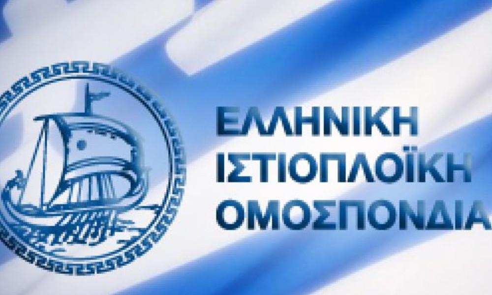 Η ΕΙΟ ζητά διευκρινίσεις για το Προεδρικό Διάταγμα για ναυαγοσώστες