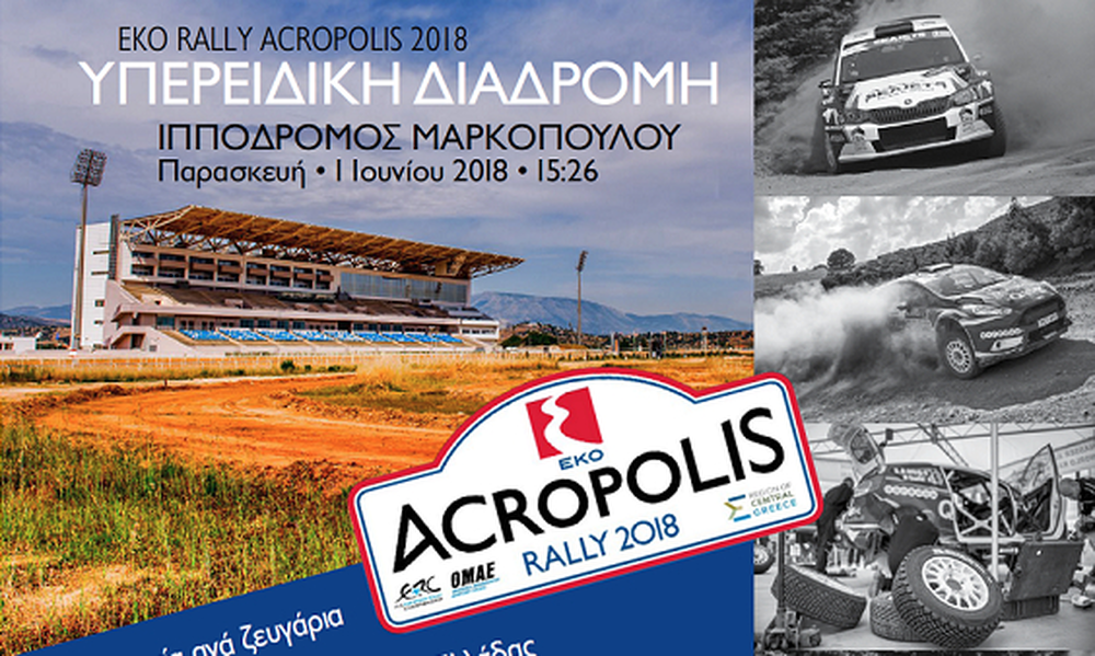 To Ράλλυ Ακρόπολις επιστρέφει στον Ιππόδρομο Αθηνών
