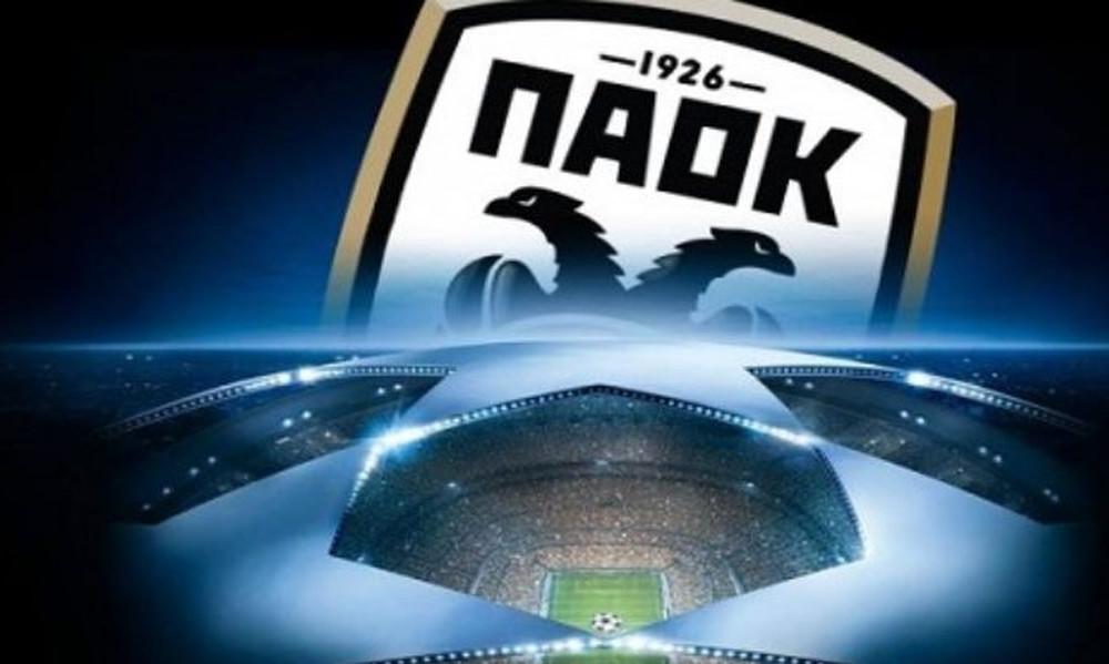 Champions League: Ώρα κλήρωσης για τον ΠΑΟΚ