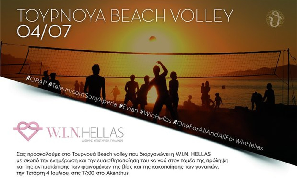 Celeb Beach Volley for W.I.N. HELLAS!