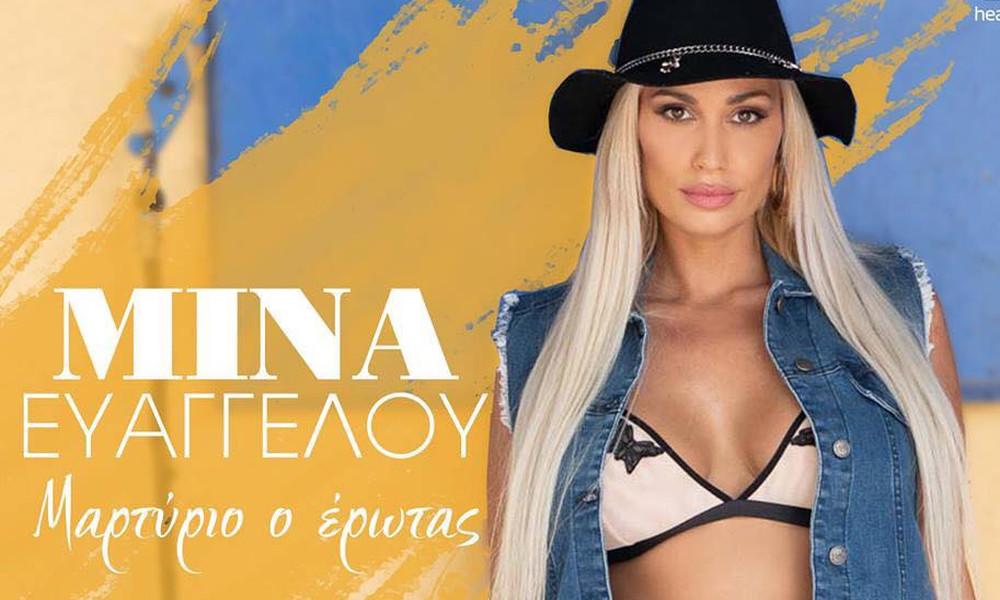 Μίνα Ευαγγέλου: Το πρώτο single της εντυπωσιακής τραγουδίστριας