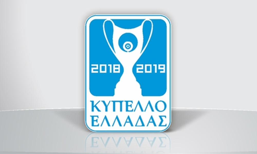 Κύπελλο Ελλάδας: Πρώτη φορά ερασιτεχνικές ομάδες, τελικός στο ΟΑΚΑ