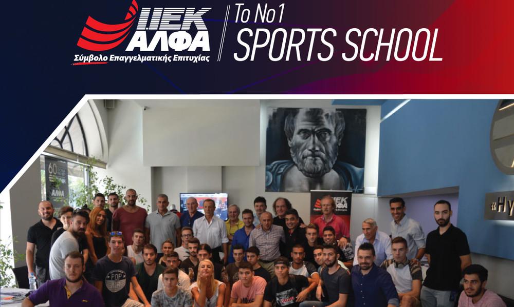 Η Σχολή Προπονητικής του ΙΕΚ ΑΛΦΑ στις κορυφαίες της Ευρώπης