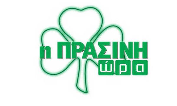Η «Πράσινη Ώρα» με Νικολογιάννη-Κουβόπουλο στις 16:00
