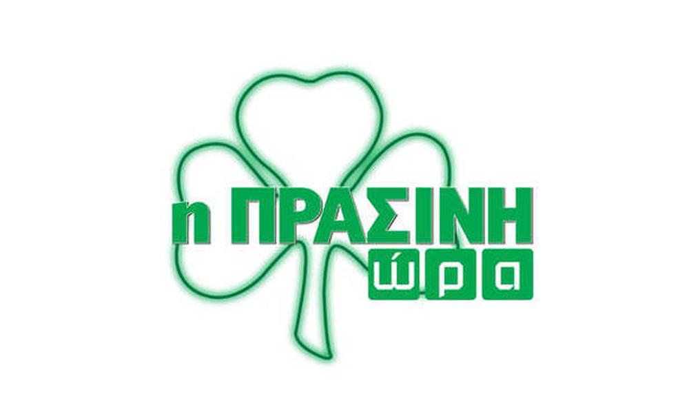 Η «Πράσινη Ώρα» με Νικολογιάννη και Κουβόπουλο (video)