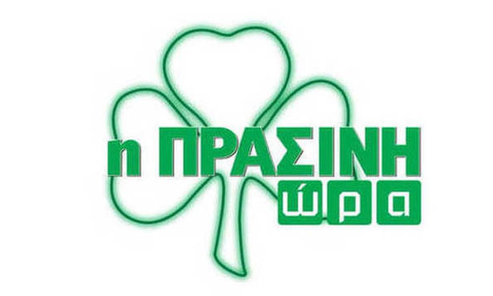 Η «Πράσινη 'Ωρα» με Γιαννούλη-Μπαρούνη στις 16:00