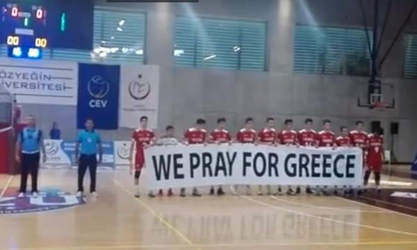 Φωτιά: Συγκινητικό μήνυμα από Τούρκους για Ελλάδα στο Βαλκανικό Παμπαίδων (video)