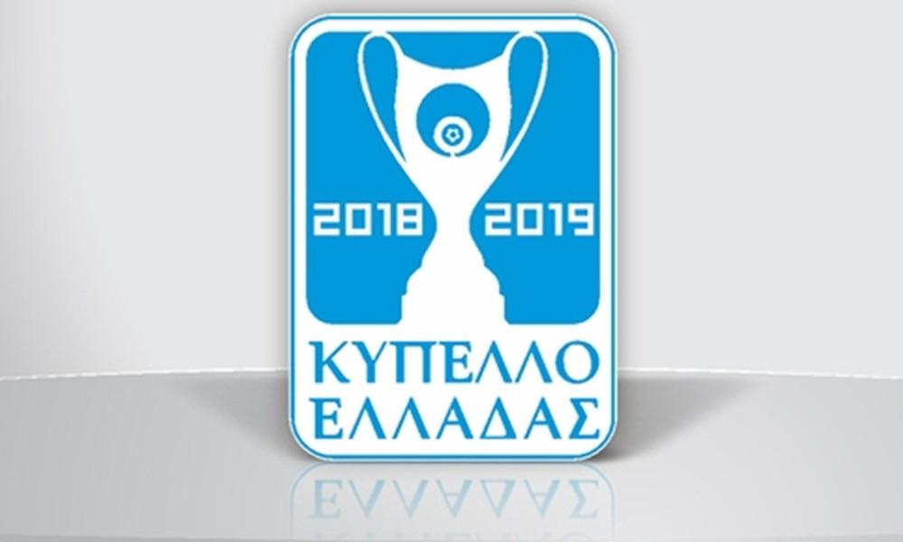 Κύπελλο Ελλάδας: Η κλήρωση της 1ης φάσης