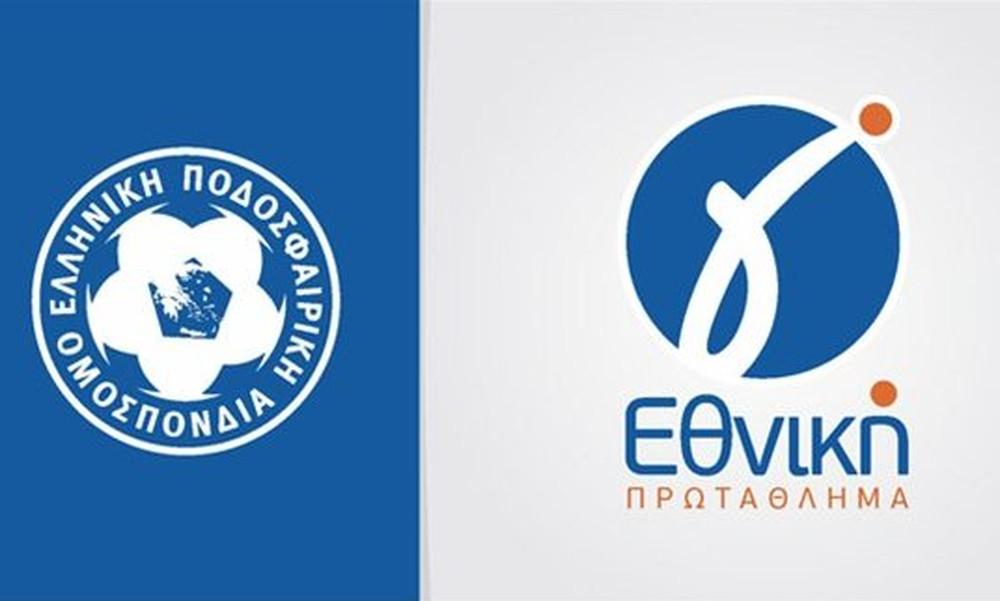 Γ' Εθνική: Άλλαξε η ημερομηνία της σέντρας του νέου πρωταθλήματος