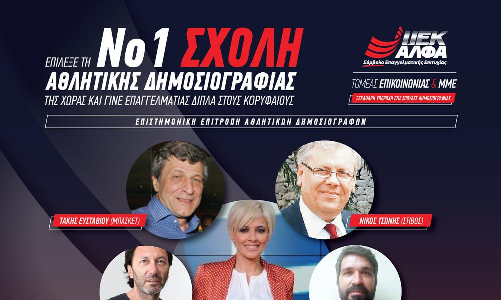 Επιστημονική Επιτροπή Αθλητικών Δημοσιογράφων αποκλειστικά στο ΙΕΚ ΑΛΦΑ