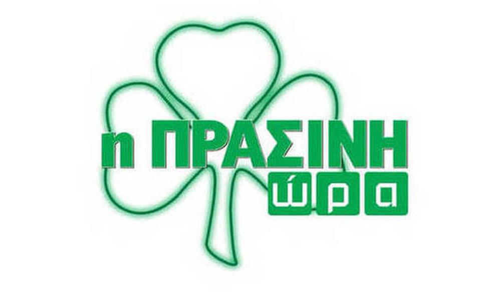 Η «Πράσινη Ώρα» με Κουβόπουλο-Μπαρούνη στις 16:00