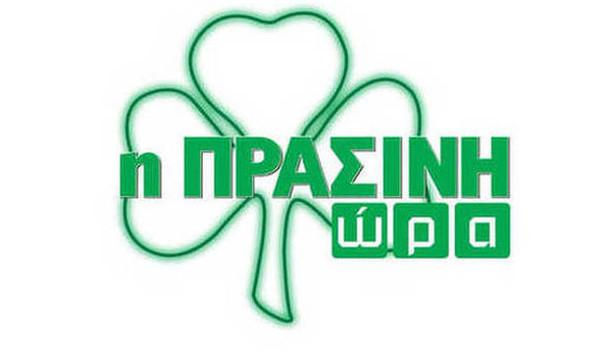 Η «Πράσινη Ώρα» με Νικολογιάννη-Κουβόπουλο (video)