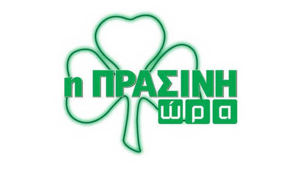 Η «Πράσινη Ώρα» με Νικολογιάννη-Κουβόπουλο και… έκπληξη στις 16:00