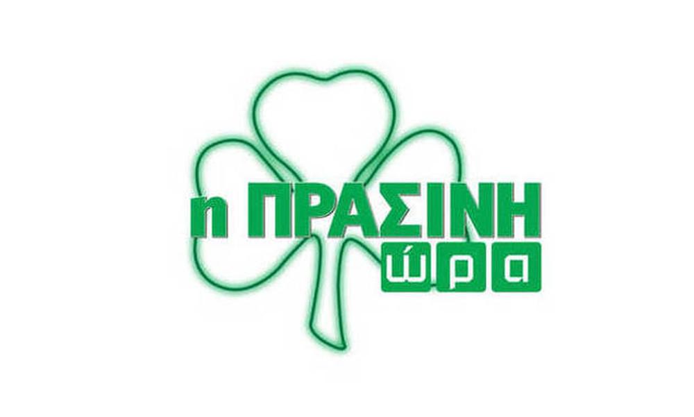 Η «Πράσινη Ώρα» με Κουβόπουλο-Γιαννούλη στις 16:00