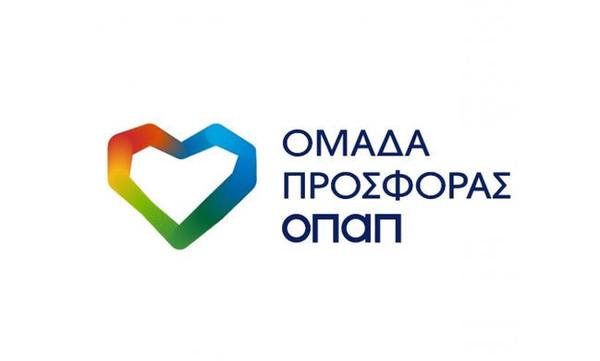 Ξεπερνά τα 2,7 εκατ. ευρώ η έως τώρα συνεισφορά της «Ομάδα Προσφοράς ΟΠΑΠ»