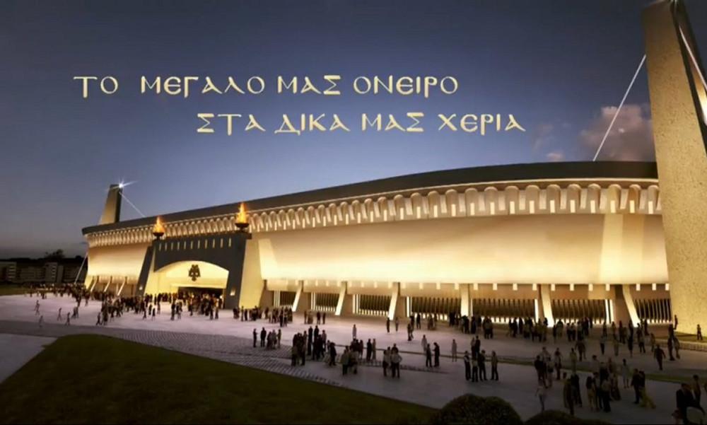 ΑΕΚ: Το μήνυμα για το νέο γήπεδο