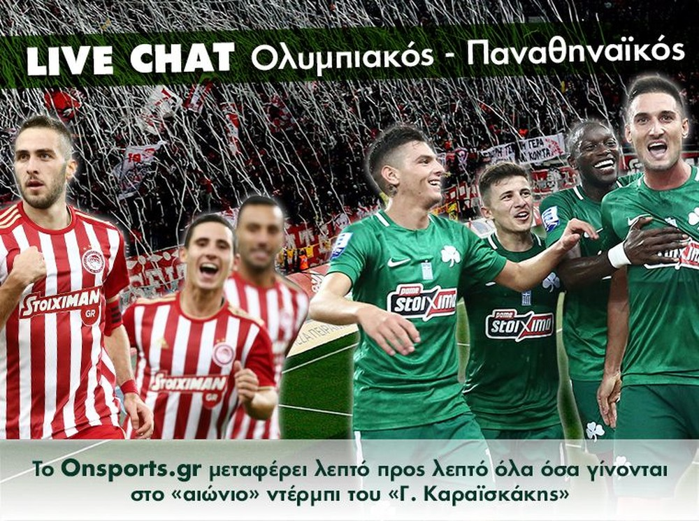 Live Chat Ολυμπιακός – Παναθηναϊκός 1-1 (Τελικό) - Onsports.gr b92177a8d62