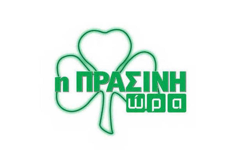 Η «Πράσινη Ώρα» με Νικολογιάννη-Γιαννούλη στις 16:00