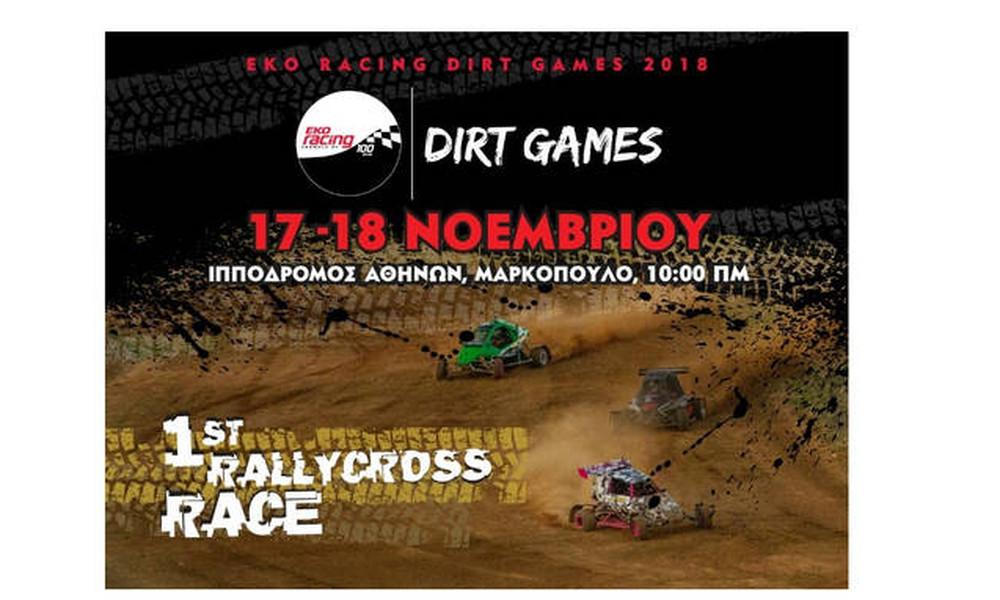 EKO Racing Dirt Games 2018: H χωμάτινη μάχη της χρονιάς στην πίστα του Ιπποδρόμου!
