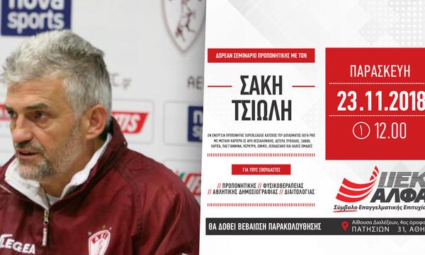 Δωρεάν σεμινάριο Προπονητικής στο ΙΕΚ ΑΛΦΑ Αθήνας, με τον προπονητή Superleague Σάκη Τσιώλη