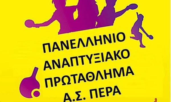 Πινγκ-Πονγκ: Το Βυζαντινό Αθλητικό Κέντρο πεδίο δράσης των μικρών το Σαββατοκύριακο