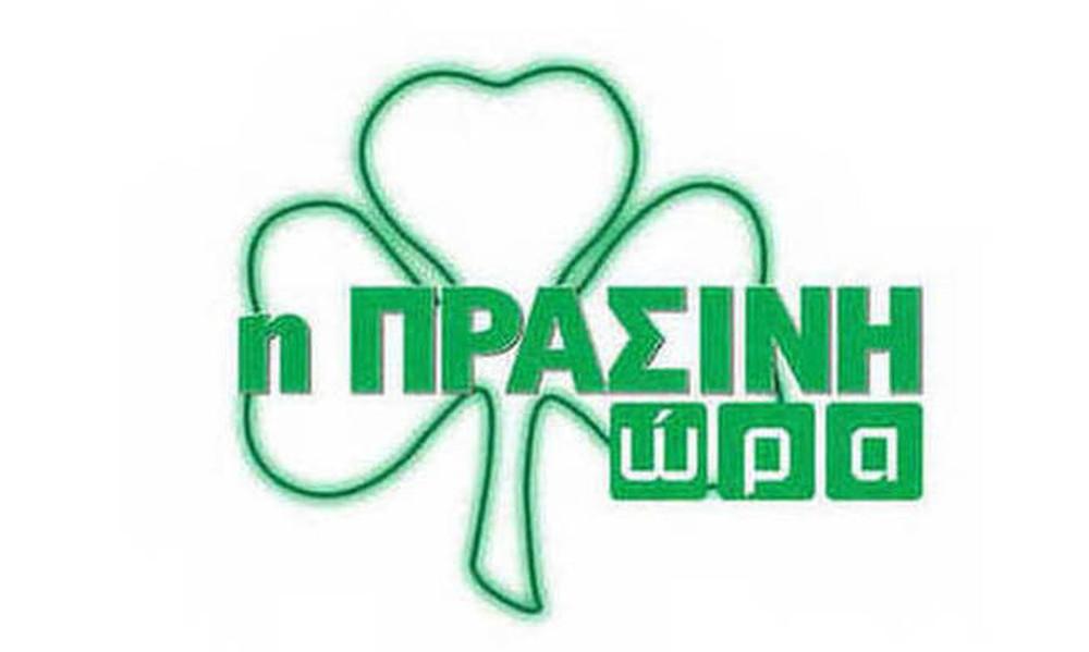 Η «Πράσινη Ώρα» με Νικολογιάννη – Μπαρούνη στις 16:00